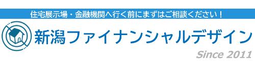 新潟のFP/ファイナンシャルプランナー/住宅購入・家づくり資金計画専門FP事務所/新潟ファイナンシャルデザイン