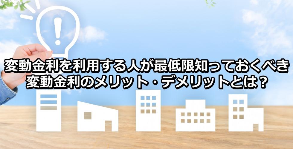 新潟で住宅ローンの変動金利を利用する人が最低限知っておくべき変動金利のメリット・デメリット