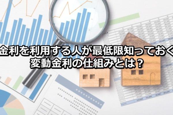 新潟で住宅ローンの変動金利を利用する人が最低限知っておくべき変動金利の仕組み