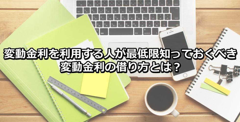 新潟で住宅ローンの変動金利を利用する人が最低限知っておくべき変動金利の借り方とは?